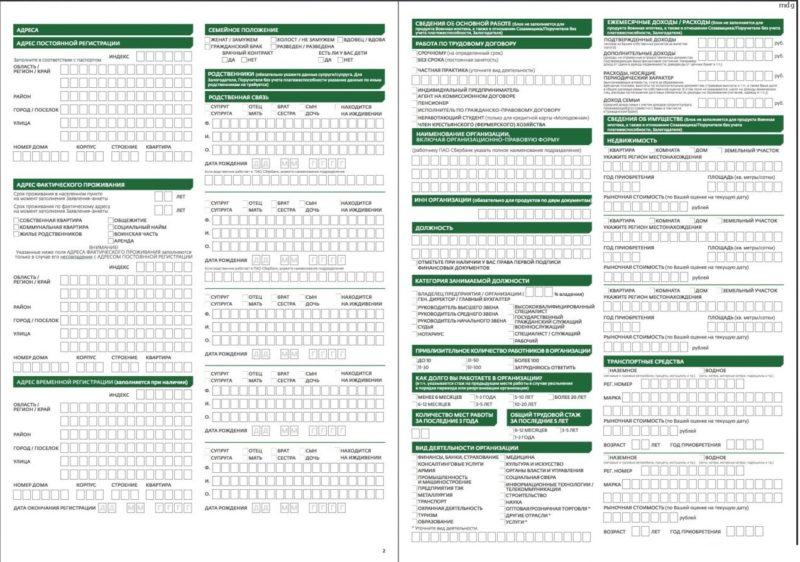 Где самостоятельно скачать анкету на ипотеку в Сбербанке, образец 2019 года