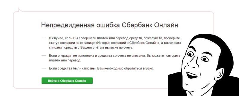 Почему может не работать Сбербанк онлайн, все возможные причины и способы решения проблемы