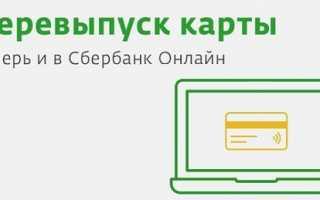 Как через сбербанк онлайн заказать перевыпуск карты
