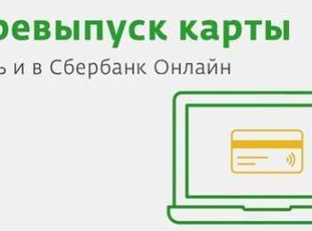 Перевыпуск карты Сбербанка с помощью Сбербанка Онлайн