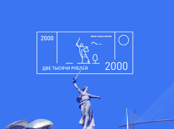 Выбор городов и символов для купюр в 200 и 2000 рублей