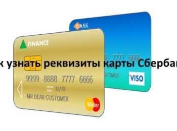 Как самостоятельно узнать реквизиты счёта личной карты для перечисления средств