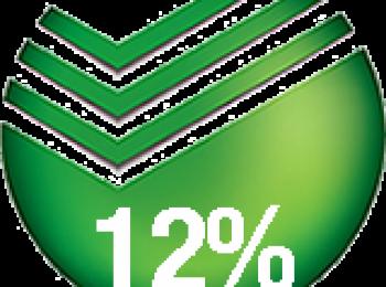 «Ипотека с государственной поддержкой» от Сбербанка в 2016 году