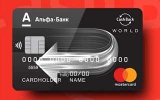Кэшбек от Альфа-банка – описание программы, как подключить
