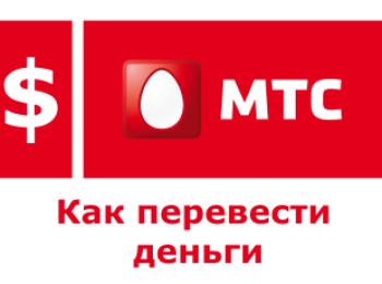 Как перевести деньги с МТС на карточку Сбербанка без комиссии: условия, способы переводов