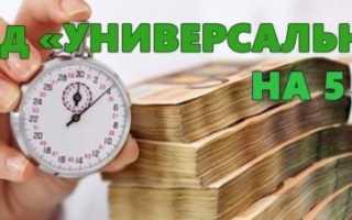 Вклад «Универсальный» на 5 лет в Сбербанке России