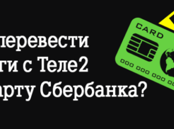 Методы перевода денежных средств с Теле2 на карточку Сбербанка: совершение операции без комиссии