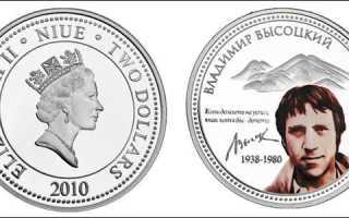 Какова цена монеты в Сбербанке с изображением Владимира Высоцкого