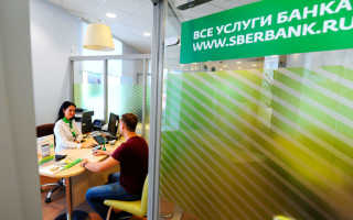 Как составить заявление о присоединении к условиям предоставления услуг Сбербанком?