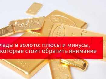 Золотой вклад: преимущества и недостатки в Сбербанке