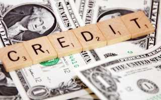 Подача заявки на кредит в Сбербанке