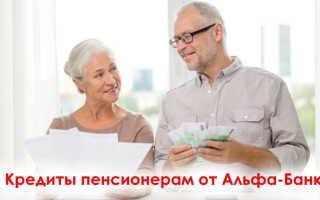 Кредиты пенсионерам от Альфа-Банк