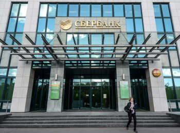 Отделение Волго-Вятского банка ПАО Сбербанк и его реквизиты