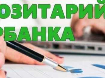 Особенности депозитария в Сбербанке России: преимущества и отзывы