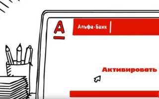 Как активировать карту Альфа-банка – все доступные способы