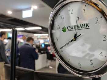 Расписание банковского дня в Сбербанке
