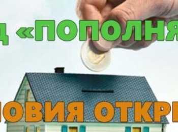 Особенности и условия проекта Сбербанка «Пополняй»