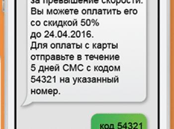Оплата штрафов ГИБДД в Сбербанке со скидкой 50%