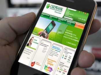 Как самостоятельно удалить личный кабинет Сбербанк онлайн?