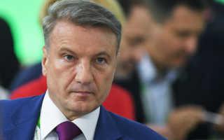 Состав правления Сбербанка России