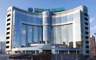 Где находится головной офис Сбербанка, основные виды деятельности организации