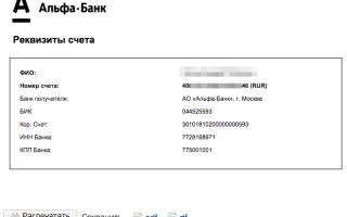 Реквизиты карты Альфа Банка для перечисления денег