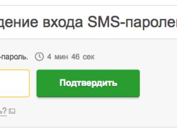 Сбербанк Онлайн: не приходит СМС с паролем