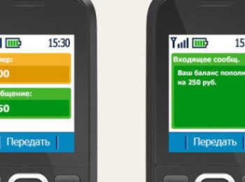 Как осуществить отправку денег на карточку Сбербанка с помощью мобильного