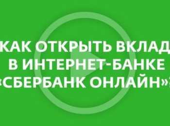 Достоинства и недостатки вклада Сбербанк онлайн: правила открытия