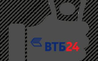 Потребительский кредит в ВТБ 24 в 2019 году — ставки и условия
