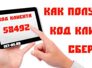 Варианты получения кода клиента: через банкомат Сбербанка