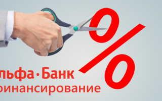 Рефинансирование кредитов через Альфа Банк