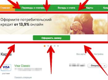 кредит в совкомбанке наличными без справок и поручителей онлайн заявка калькулятор