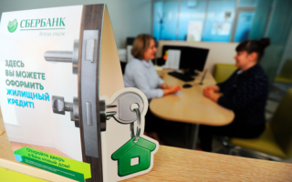 Как взять ипотеку без первоначального взноса в Сбербанке?