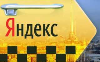 Методы вывода денег с Яндекс такси на карточку Сбербанка