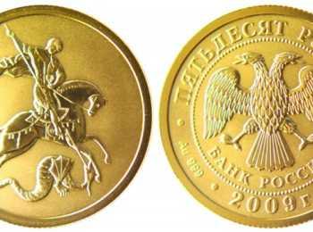 Цена золотой монеты Георгия Победоносца в Сбербанке России