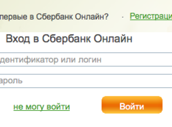 Пароли для Сбербанк Онлайн