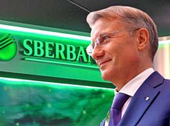Сбербанк России —  это коммерческая или государственная форма собственности?