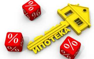 Что такое возврат процентов по ипотеке в Сбербанке 2019 года?