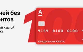 Кредитная карта от Альфа-банка – реальные отзывы клиентов