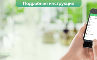 Оплата телефона бонусами Спасибо от Сбербанка: что нужно знать