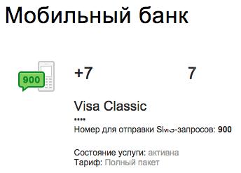 можно ли оформить кредит в сбербанке онлайн если нет карты