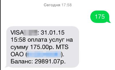 Как пополнить баланс мтс с карты сбербанка через смс