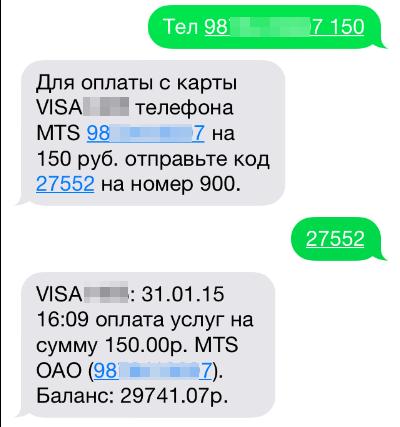 пополнить счет с банковской карты сбербанка через смс 900
