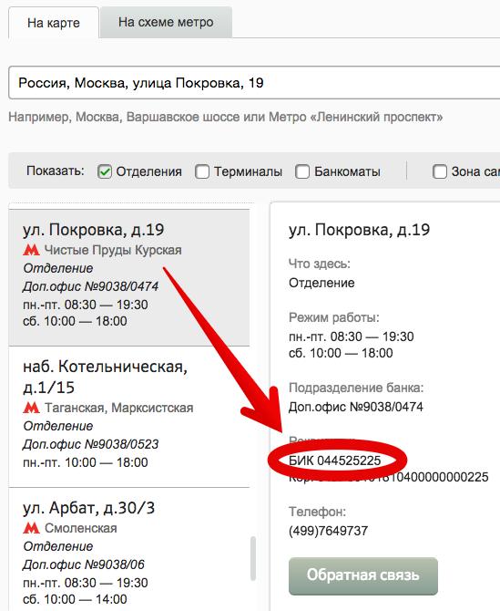 пао сбербанк г.москва бик банка