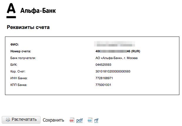 Реквизиты Альфа Банка