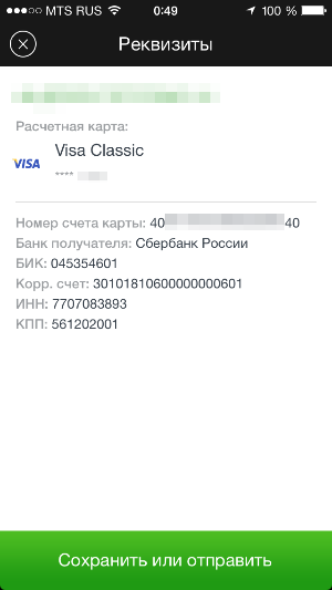 Микрозайм без фото паспорта на киви