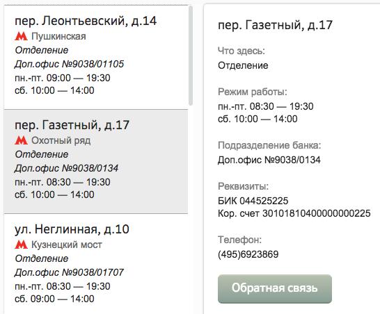 сбербанк официальный сайт адреса отделений в москве