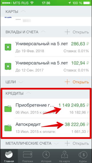 кредит новогодние сбербанка