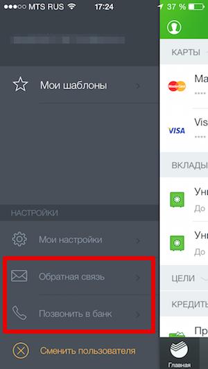 сбербанк онлайн обратная связь с банком